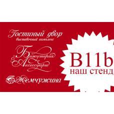 """Выставка """"Бижутерия и аксессуары"""" - наш стенд B11b"""